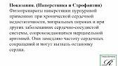 САД )ACLON» Флуревиты – Виоргон 17 «Лещина» ⁄ Севостьянова Т 21 01 .