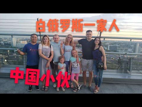 白俄罗斯一家人和中国小伙竟然一起去图书馆,看看风景怎么样?