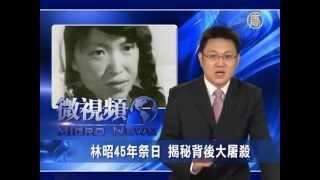 北大才女林昭45年祭日 揭秘中共背後大屠殺