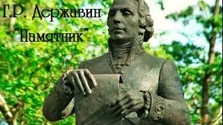 """Г.Р.Державин. """"Памятник"""""""