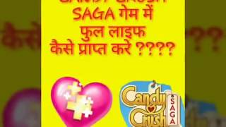 How to increase life in candy crush saga game (हिंदी)