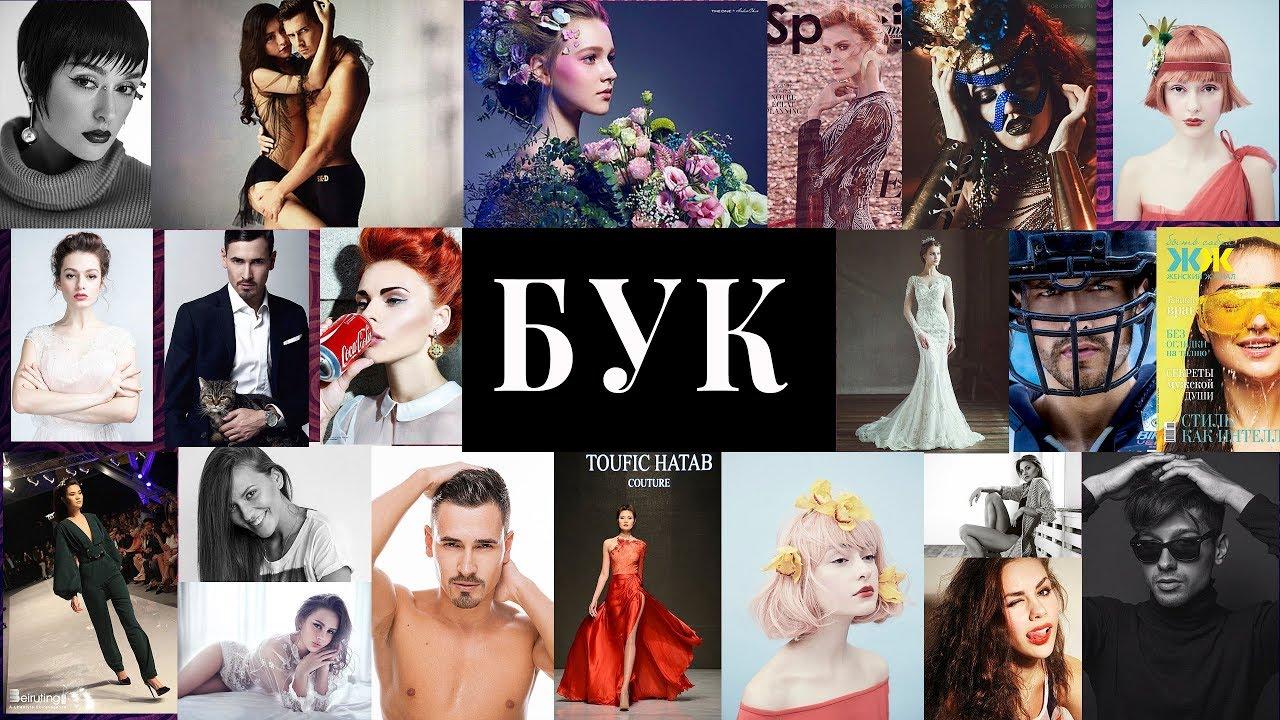 Портфолио фотомодели пример модельное агенство армянскоспаривается