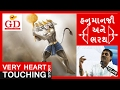 MAYABHAI AHIR BEST રસપ્રદ પ્રસંગ રામાયણ | Very Heart Touching Story Hanumanji and Bharath 2017