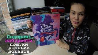 ДИТЯЧЕ: Фуагре і Жозефіна | Максим Долинний | #Vivat огляд книги