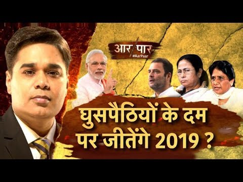 Aar Paar | घुसपैठियों के दम पर जीतेंगे 2019? | News18 India