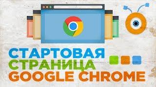 Как Изменить Стартовую Страницу в Google Chrome | Настройка Стартовой Страницы в Google Chrome