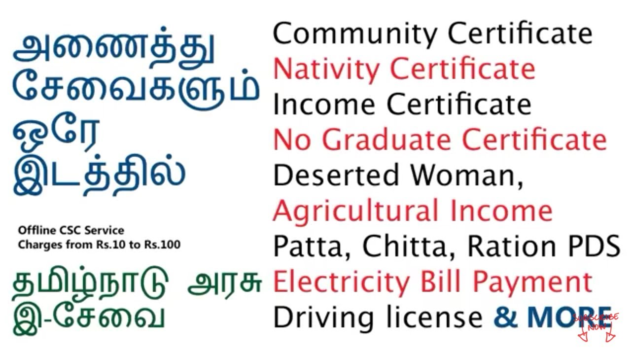 How to get (( Community ,Nativity,All Certificate in Tamilnadu  ))      Royal Tamil Tutorial