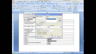 Впровадження полів форми в документ MS Word