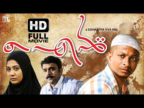 New Malayalam Movie 2016 Ain | Sidharth Siva