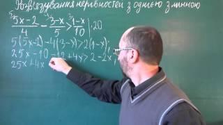 Як позбутися знаменників у лінійній нерівності - 9 клас