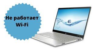 Не працює wi-fi на ноутбуці HP windows 10, рішення