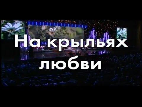Стас Михайлов - На Крыльях Любви