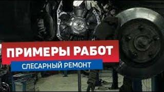 Ремонт QASHQAI  2010г бензин мкпп пробег 114 тыс. замена сцепления.