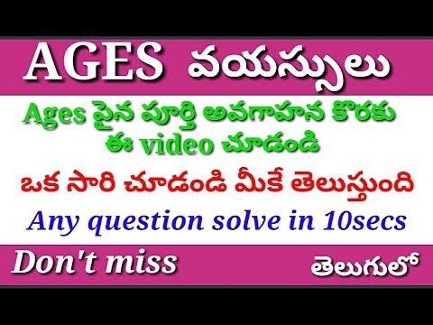 Ages Problems In Telugu | Ages Shortcut Tricks In Telugu ,| Dd Maths Channel
