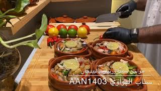 طواجن سمك وربيان بالبيدجان من سناب الهواوي Aan1403 Youtube