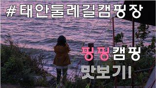 [여자친구 캠퍼 만들기] 태안둘레길캠핑장 | C사이트 …