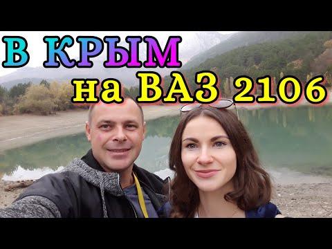 В КРЫМ на ВАЗ 2106 / Чонгар Граница / Из Украины в Крым