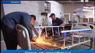 В КР собирают многофункциональную медицинскую кровать для тяжелобольных(Автор идеи Эрлан Асангожоев, получиший несколько лет назад тяжелые травмы. Парень сейчас не ходит. Он вмест..., 2016-05-16T15:54:32.000Z)