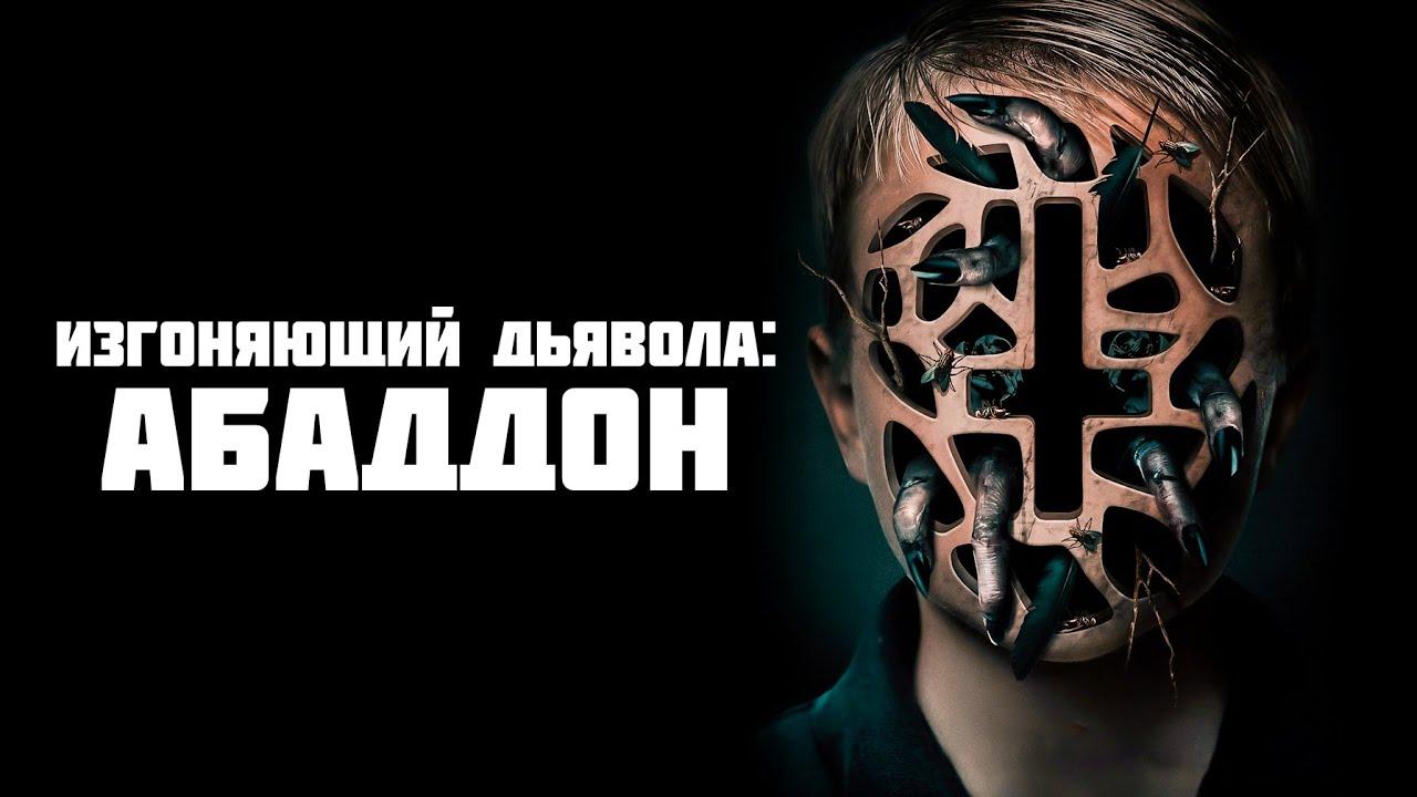 Треш ОБЗОР фильма