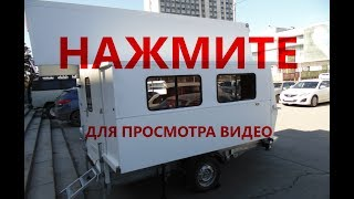 Дом на колесах - производство и продажа в России и СНГ
