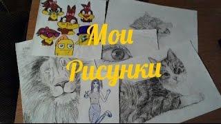 Мои рисунки карандашами/угольком/красками