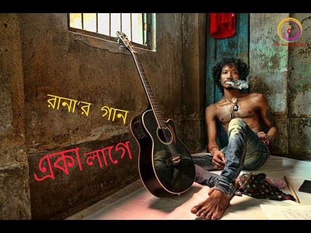 AKA LAGE - RANA DOLUI || Melodic Bangla Song || The Sound Studio (original song)