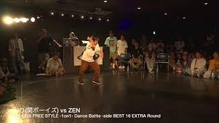ZEN vs いおり  //【FreeStyle (kids)1on1 Battle】top16//SDS 2017夏の陣