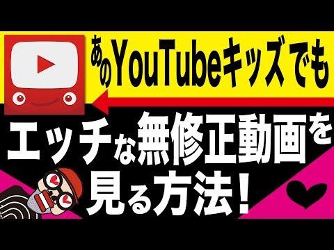 💖【大発見】健全なハズのYouTube Kidsでも無修正のエロ動画が検索したら出てきた!(その検索方法を伝授)水溜りボンドが絶対やらないヤバイ検索!アニメマンガ動画