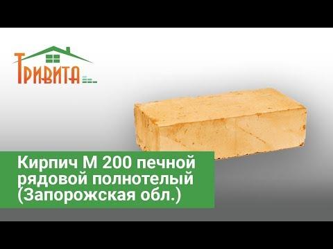 Кирпич М 200 печной рядовой полнотелый (Запорожская обл.)