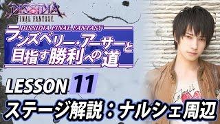 【ディシディアFF】ランズベリー・アーサーと目指す勝利への道【LESSON11 ステージ解説:ナルシェ周辺】