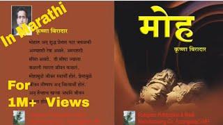 Marathi Audio Book  Moha |Genre-Romance मोह मराठी ऑडियो बुक