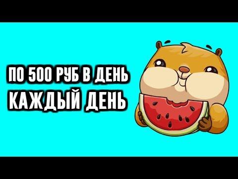 АВТОМАТИЧЕСКИЙ заработок в интернете ПО 500 РУБЛЕЙ каждый день!!