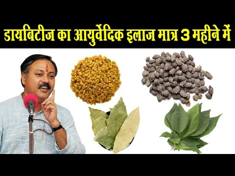 Rajiv Dixit - Ayurvedic Treatment of Diabetes by Rajiv Dixit Ji - Home Remedies