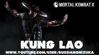 Mortal Kombat X Tower - KUNG LAO (RUS)