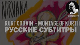 KURT COBAIN - MONTAGE OF KURT II ПЕРЕВОД (Русские субтитры)