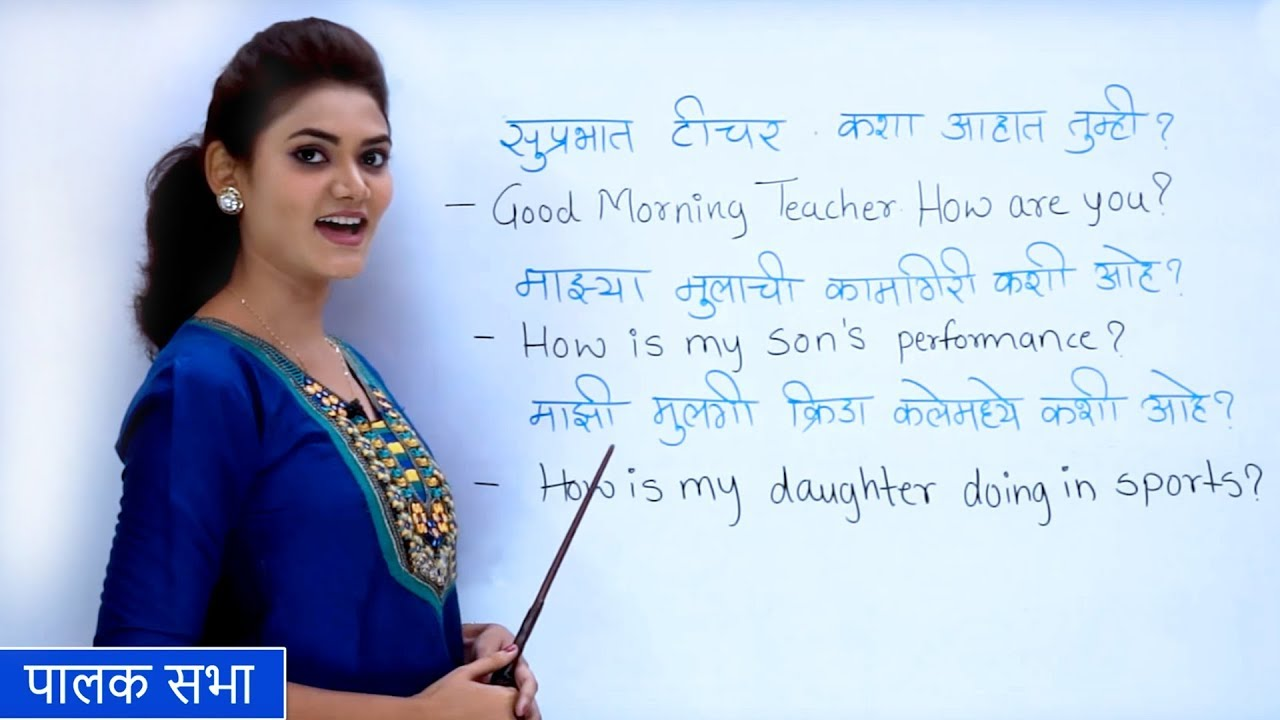 Learn english in marathi pdf