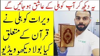 Virat Kohli About Quran And Muslims II This Will Make You A Fan Of Virat Kohli