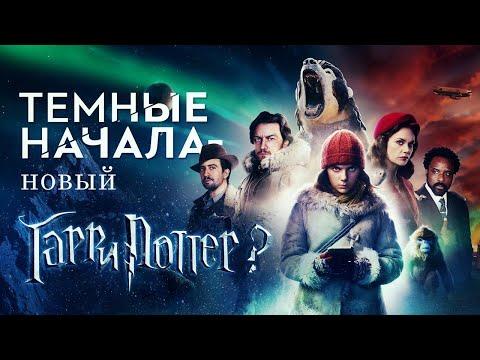 «Тёмные начала» — лучший фэнтези-сериал года?
