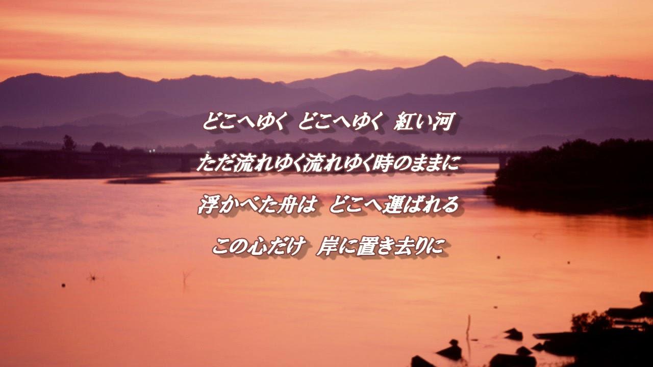 紅い河  中島みゆき【cover】