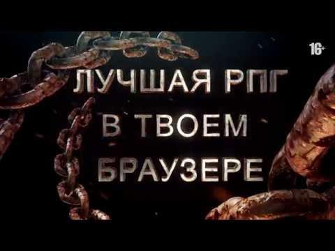видео: Лига Ангелов — Браузерная  ролевая mmorpg пошаговые бои pvp, pve