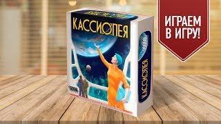 Настольная игра «КАССИОПЕЯ»: ИГРАЕМ!