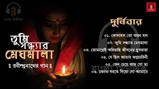 Durnibar | Best Collection of Rabindra Sangeet | তুমি সন্ধ্যার মেঘমালা | Tagore's Song