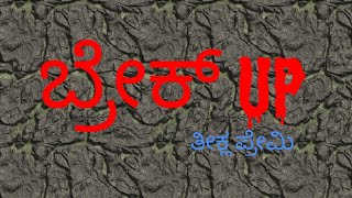 Break Up Images In Kannada Abycamp