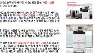 대구 경북 복합기 임대