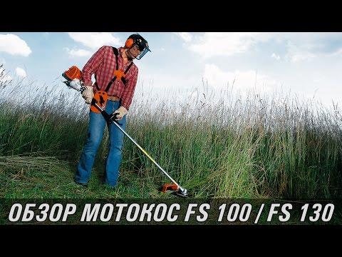 Бензокоса STIHL FS 100
