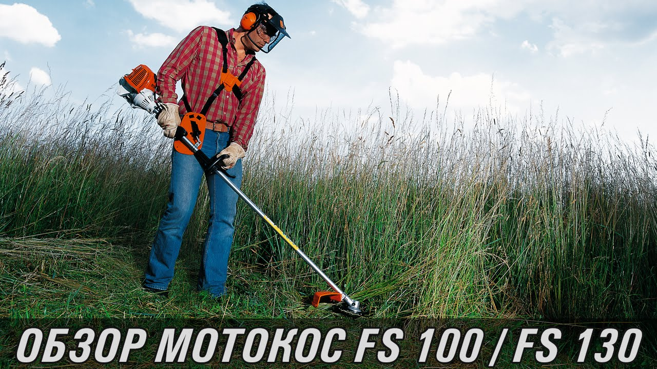 Stihl FS 130 4-MIX - YouTube