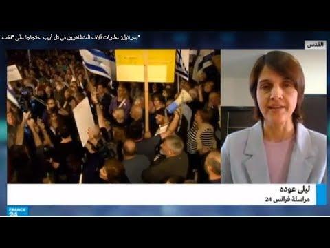 إسرائيل: عشرات آلاف المتظاهرين في تل أبيب احتجاجا على -الفساد الحكومي-  - 16:22-2017 / 12 / 3