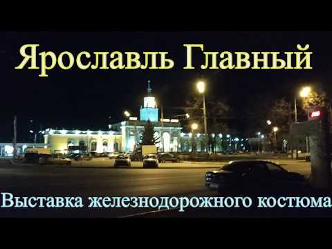 Ярославль Главный.Выставка железнодорожного костюма