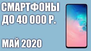 ТОП—7. Лучшие смартфоны до 40000 рублей. Апрель 2020 года. Рейтинг!
