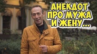 Одесские анекдоты про мужа и жену Анекдот дня про ревнивых мужчин и хитрых женщин